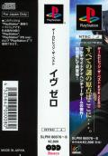 EVE Zero: Ark of the Matter PlayStation Other Spine Card