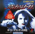 Bounty Hunter Sara: Holy Mountain no Teiō PlayStation Front Cover Also a manual