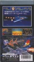 U.N. Squadron SNES Back Cover