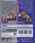 Wario Land II Game Boy Color Back Cover