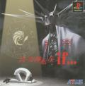 Shin Megami Tensei If... PlayStation Front Cover