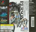 Persona PlayStation Back Cover