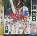 Battle Arena Toshinden Remix SEGA Saturn Front Cover