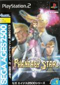 SEGA AGES 2500 Vol.1: Phantasy Star - Generation:1 PlayStation 2 Front Cover