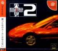 Tokyo Xtreme Racer 2 Dreamcast Inside Cover