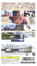 Tales of Destiny II PSP Back Cover