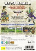 Dragon Quest V: Tenkū no Hanayome PlayStation 2 Back Cover