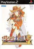 Sakura Wars: So Long, My Love PlayStation 2 Front Cover