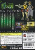 Sin and Punishment Nintendo 64 Back Cover