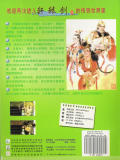 Xuanyuan Jian 3: Yun he Shan de Bi Duan Windows Back Cover