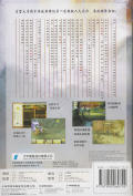 Xuanyuan Jian 3 Waizhuan: Tian zhi Hen Windows Back Cover