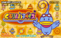 Kururin Paradise Game Boy Advance Front Cover