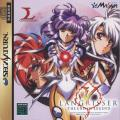 Langrisser V: The End of Legend SEGA Saturn Front Cover