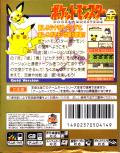 Pokémon Gold Version Game Boy Color Back Cover