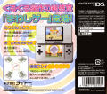 Labyrinth Nintendo DS Back Cover