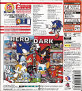Sonic Adventure 2 (10th Anniversary Birthday Pack) Dreamcast Back Cover