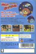 Mr. Driller WonderSwan Color Back Cover