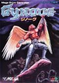 Wings of Wor Genesis Front Cover