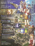 The Legend of Heroes: Trails in the Sky Windows Back Cover