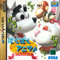 Baku Baku Animal SEGA Saturn Front Cover
