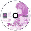 Thousand Arms PlayStation Media Disc 2/2