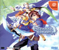 Skies of Arcadia Dreamcast Front Cover