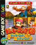 Donkey Kong Land III Game Boy Color Front Cover