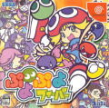 Puyo Pop Fever Dreamcast Front Cover