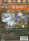 Dead or Alive 3 Xbox Back Cover