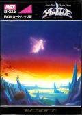 Hydlide MSX Front Cover