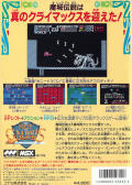 Knightmare II: The Maze of Galious MSX Back Cover
