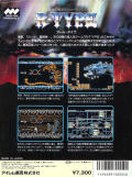 R-Type MSX Back Cover