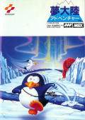 Penguin Adventure MSX Front Cover