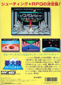 Penguin Adventure MSX Back Cover