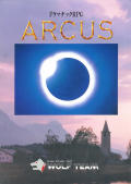 Arcus MSX Front Cover
