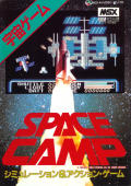 Space Camp MSX Front Cover
