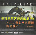 Half-Life 2 Windows Other Disc Holder - Back