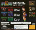 Sōkyūgurentai SEGA Saturn Back Cover