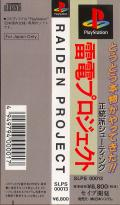 The Raiden Project PlayStation Other Spine Insert