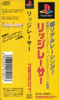 Ridge Racer PlayStation Other Spine Insert