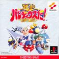 Parodius PlayStation Front Cover