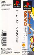 Motor Toon Grand Prix PlayStation Other Spine Insert