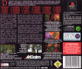 D PlayStation Back Cover