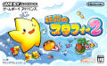 Densetsu no Stafi 2 Game Boy Advance Front Cover