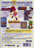 Nintendo Puzzle Collection GameCube Back Cover