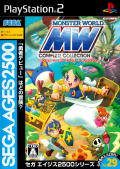 SEGA AGES 2500 Vol.29: Monster World Complete Collection PlayStation 2 Front Cover
