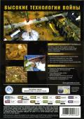 Command & Conquer: Generals Windows Back Cover