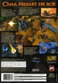 Warcraft III: Reign of Chaos Macintosh Back Cover