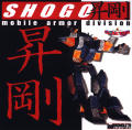 Shogo: Mobile Armor Division Windows Front Cover