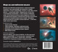 EVE Online Windows Back Cover